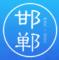 邯郸通app最新版v2.0.4 安卓版