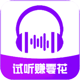 听音乐赚零花红包版v1.3.2 手机版v1.3.2 手机版