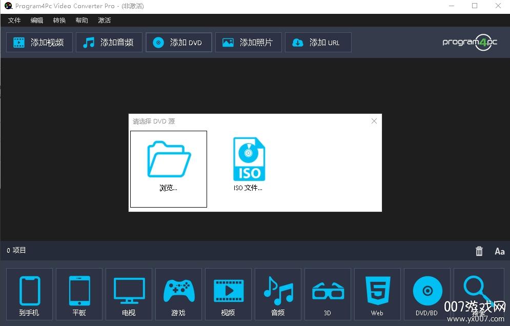 多功能视频格式转换器无水印版v10.8.0 中文版