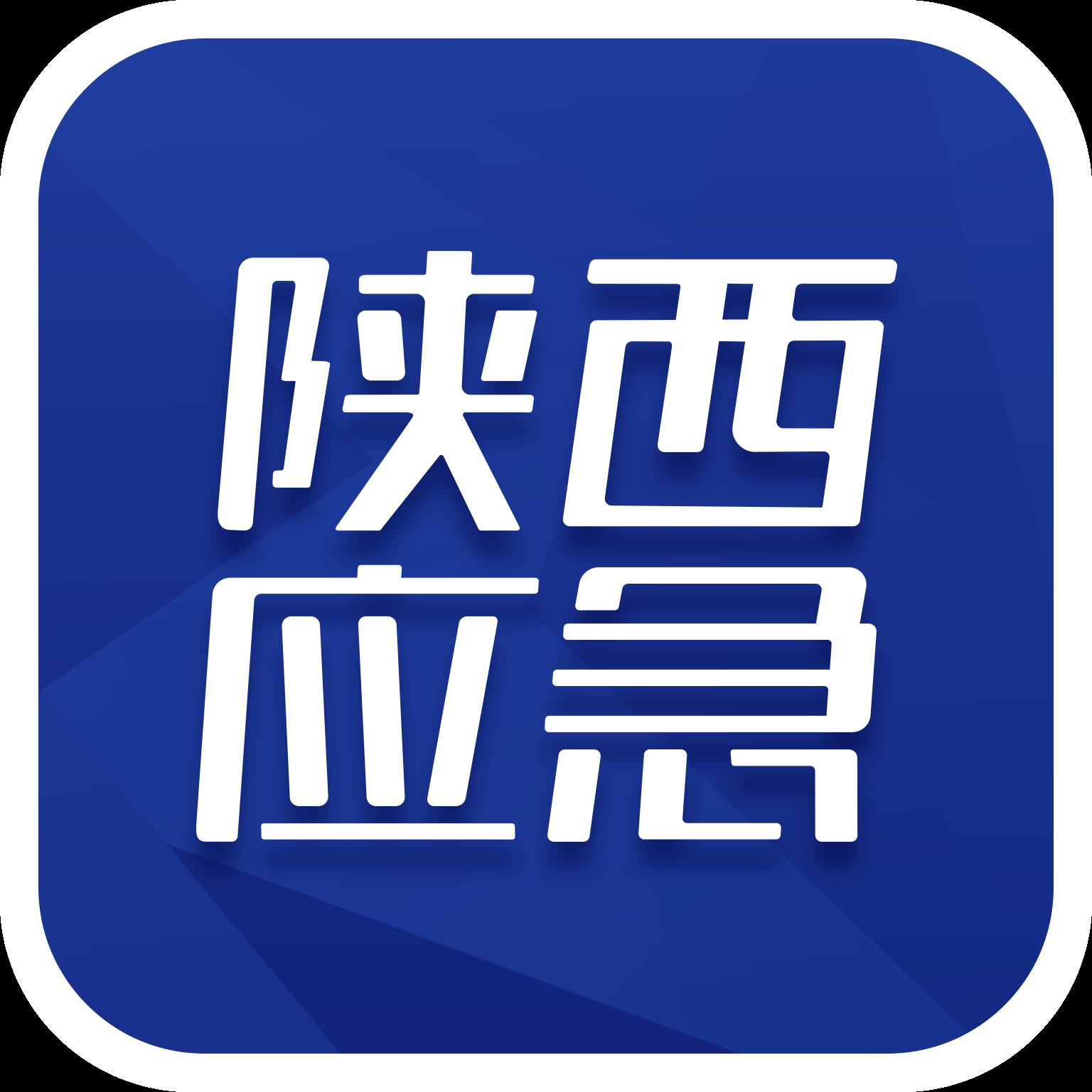 陕西应急管理厅版v1.0.0 最新版