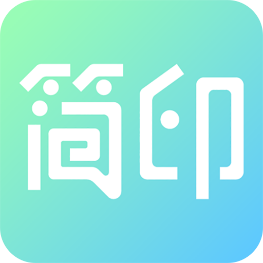 简印相册分类管理安卓版v1.0 最新版