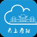 云上寿阳本地新闻资讯最新版v1.2.0 最新版