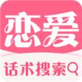 挽回女友聊天话术app最新版v1.0.0 正式版