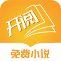 开阅小说txt全本下载免费版v1.0.7 最新版