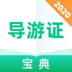 导游证宝典app备考版v1.0.0 手机版