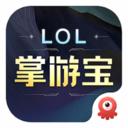 LOL掌游宝对战助手体验版v6.0.6 最新版