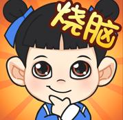 烧脑大师全民烧脑最新版v1.3.9免费版