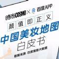 2020中国美妆地图app高清免费分享版v1.0 手机版