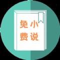 万族免费小说app优质版v2.1.3 安卓版