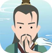修仙式人生无限修为版v1.1最新版