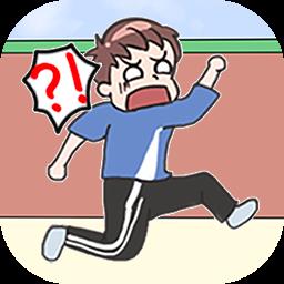 奔跑吧学渣单机版v1.0.1 最新版
