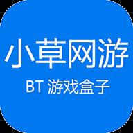 小草网游BT游戏盒子2021最新版v1.2.1 手机版