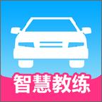 智慧教练汽车版v1.0.3免费版