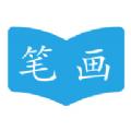 汉字笔画顺序查询软件v1.0.9 免费版