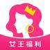 女王福利红包版v1.2.0.1 赚钱版