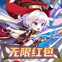 仙灵剑无限红包版v1.0 福利版v1.0 福利版