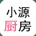 小源厨房家常菜谱最新版v1.0.0 免费版
