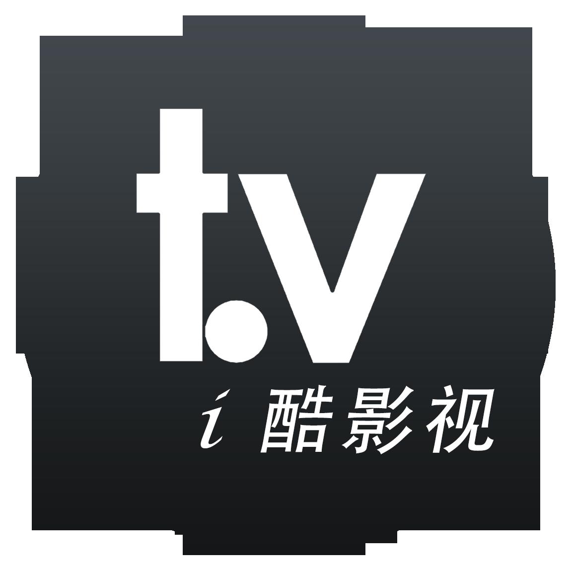 i酷影视盒子tv版v1.3.9 最新版