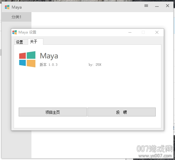 Maya快速启动工具电脑版