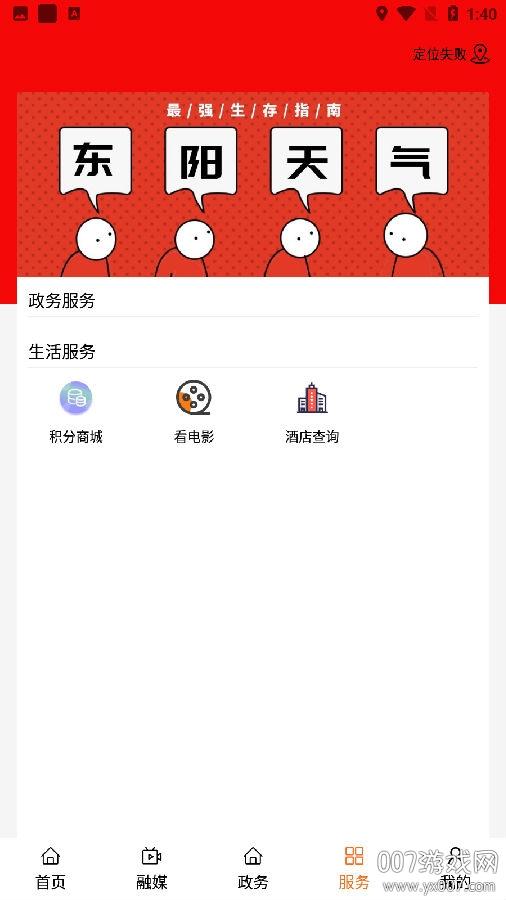 歌画东阳视频新闻版