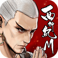 西行纪M正版授权版v1.0.4 免费版