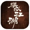 模拟江湖免密登录版