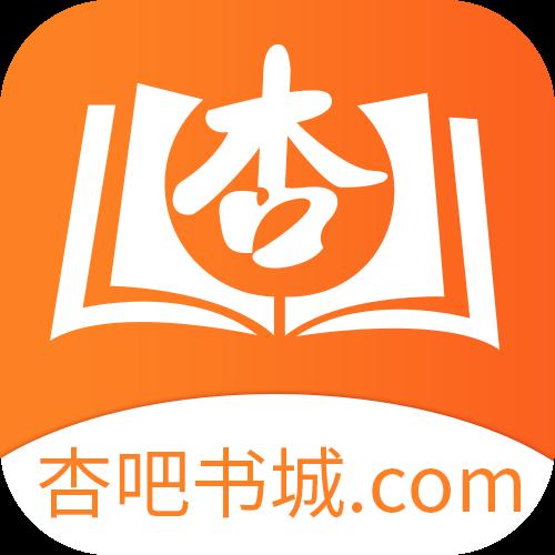杏书宝典VIP特权版v1.0.0.5 无限杏币版