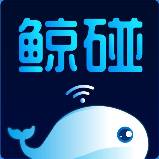 鲸碰app最新版v1.0.0 手机版