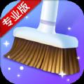 爱清理管家app专业版v1.0.0 无广告版