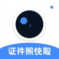 证件照快取app一键美颜版v1.0 智能版