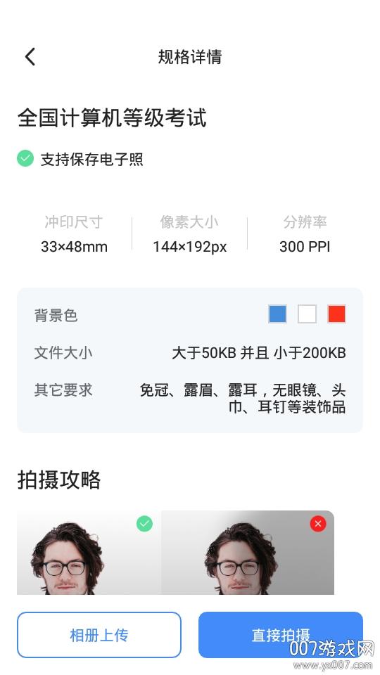 证件照快取app准考证照片高清版