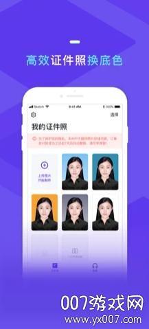 证件照换底色app高清直出版v1.0.5 ios版
