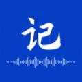 神奇速记实时翻译版v1.2.1 免费版