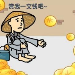 乞丐来赚钱自动合成版v1.0.2