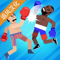 拳击物理2无限金币单机版v1.0.0 中文版
