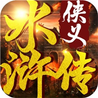 侠义水浒传金色将领版v1.0 手机版