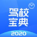 驾校宝典通30天速成版v1.0.2 安卓版