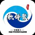 软件聚分享库合集app免费版v1.0.0 正式版