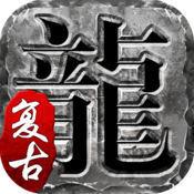 火龙复古打金红包版v1.3.411 最新版v1.3.411 最新版