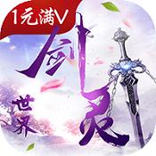 剑灵世界红包升级版v1.0.31 最新版