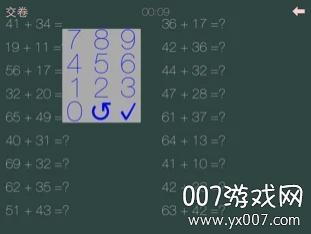 曦曦算术免费版v1.1 最新版