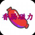 香肠磁力搜索神器不限速破解版v1.0 手机版