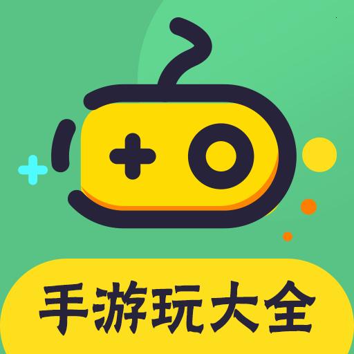 手游玩大全vip权益版v8.2.1 最新破解版