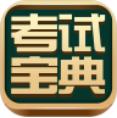 考试宝典app免注册版V9.10.6免费版