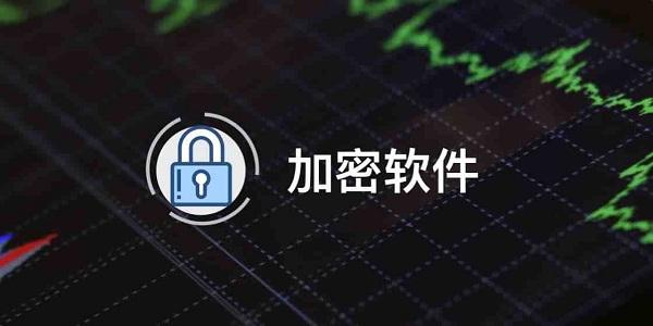 加密软件排行榜