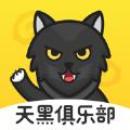 天黑桌游俱乐部app轻松组队版v0.9.0 免费版