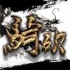 骑砍中文站mod资源分享免费版v1.0.2 最新版