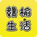 赣榆生活资讯服务平台v0.9.0 安卓版