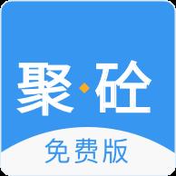 聚砼app免费版v1.0.0 手机版