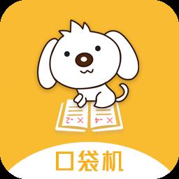 口袋错题本app专业版v1.0.103 安卓版